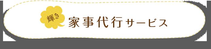 名古屋の家事代行サービス