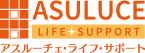 ASULUCE LIFE SUPPORT アスルーチェ・ライフ・サポート