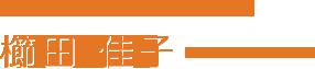 アスルーチェ・ライフ・サポート代表 櫛田 佳子 Yoshiko Kushida