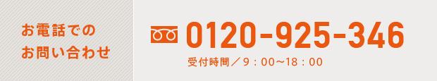 お電話でのお問い合わせ 0120-925-346 受付時間/9:00〜18:00