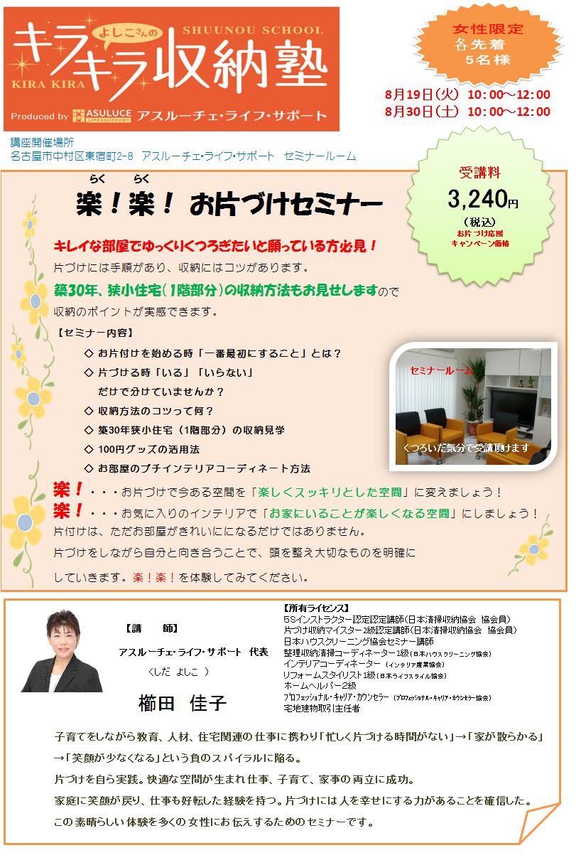 20140819rakuraku