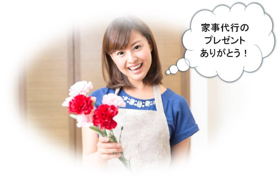 kajidaikou-gift-haha