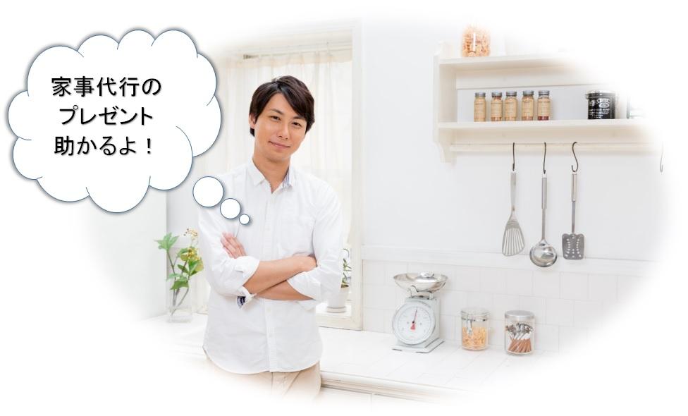 kajidaikou-gift-hitori