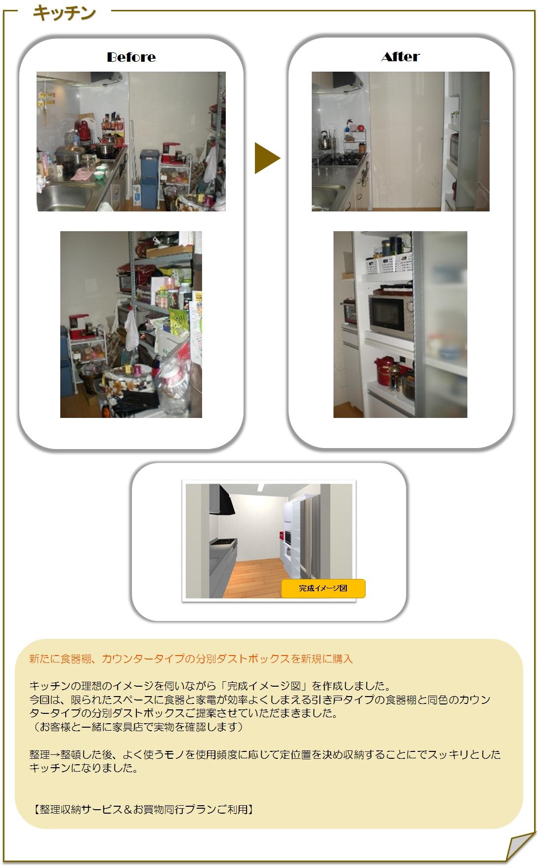 実例キッチン2