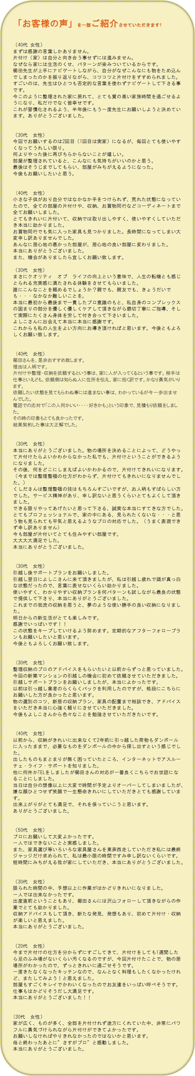 20170920okyasumakoe
