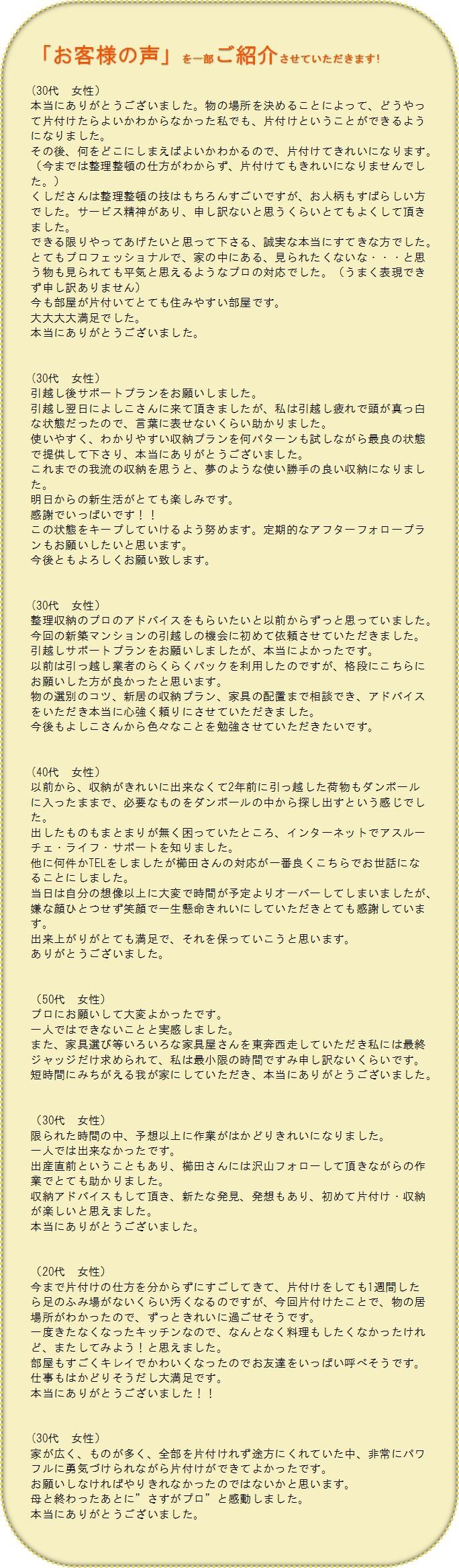 okyakusamanokoe12023