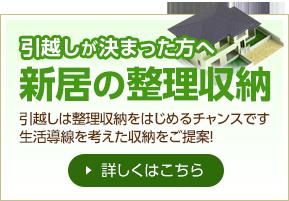 引っ越しが決まった方へ 引っ越しは整理収納を始めるチャンスです生活導線を考えた収納術をご提案