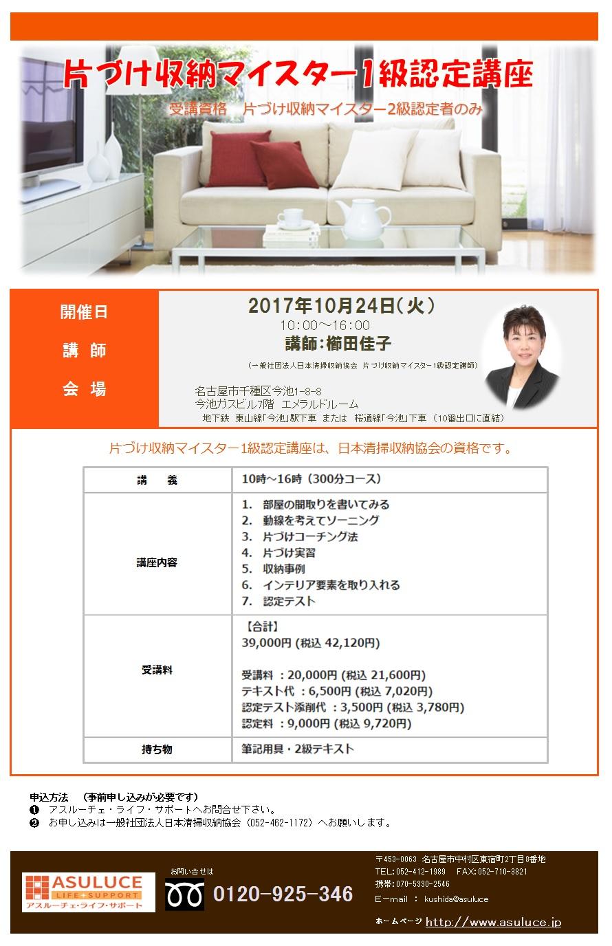 20171024片づけ1級
