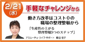 syokuba20180221