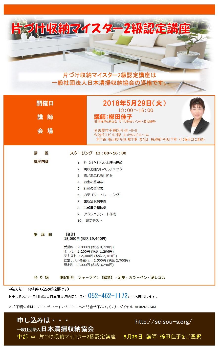 20180529kata2